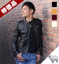 lj124-thu 【特価品】スタンド襟 レザージャケット(羊革) S~5Lまで