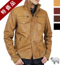 【特価品】ミリタリーレザージャケット(羊革)ウォッシュ加工