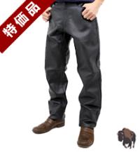【特価品】バッファローレザーストレートパンツ(水牛革)